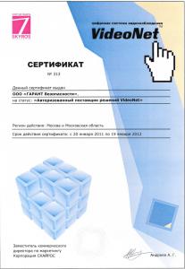 Сертификат VideoNET 300dpi1