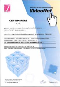 Сертификат VideoNET_2 300dpi1