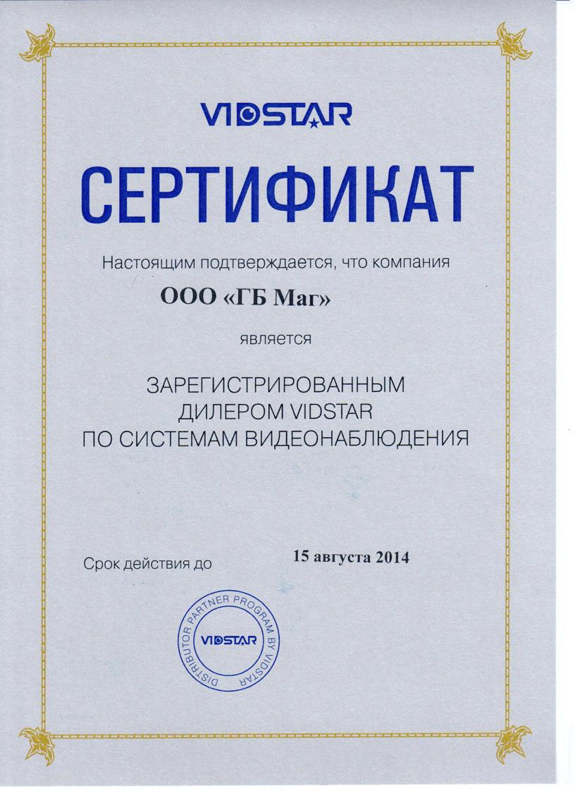 срок действия сертификатов программ